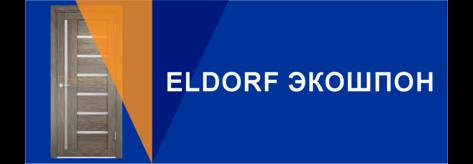 Eldorf экошпон