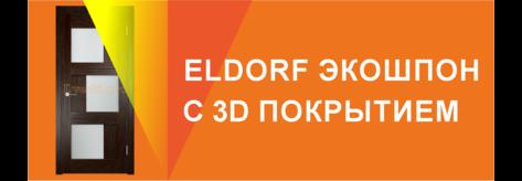 Eldorf экошпон с 3D покрытием