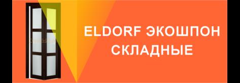Eldorf экошпон складные
