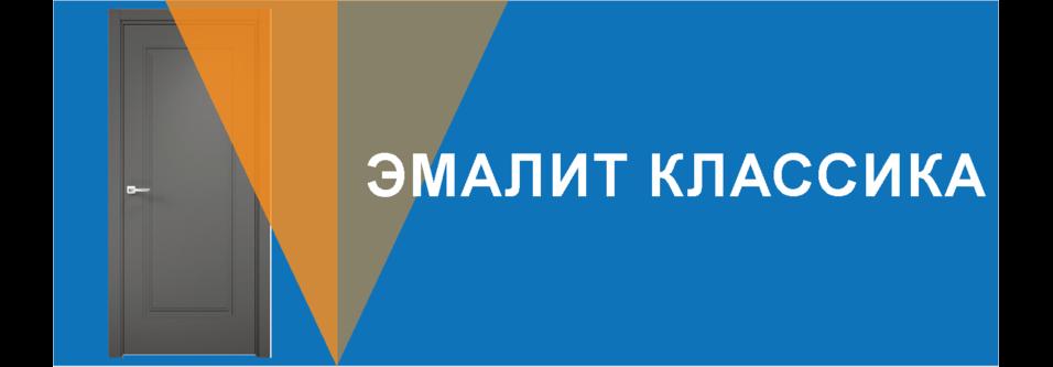 Эмалит Классика