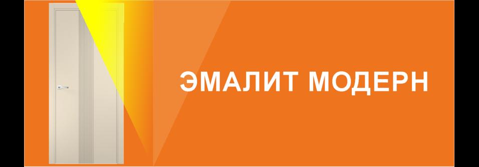 Эмалит Модерн